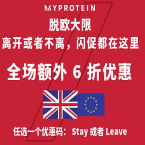 预告!Myprotein中文网限时24小时全场直减低至4折+额外6折闪促