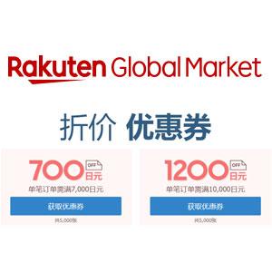 乐天国际现有满7000日元减700日元/满10000日元减1200日元优惠券