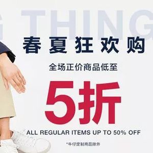 GAP中国官网春夏狂欢购 全场正价商品低至5折