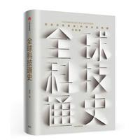 中国亚马逊一波各类书籍限时好价