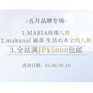 松屋百货 五月品牌专场全站满5000日元包邮