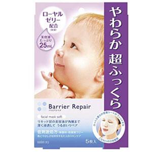 新品 曼丹 Barrier Repair 婴儿肌面膜 5枚 紫色