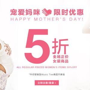 GAP中国官网母亲节特惠 全场正价女装商品低至5折