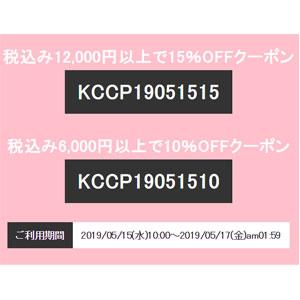 日本 Kenko现有订单含税满6000日元享9折/满12000日元享85折优惠