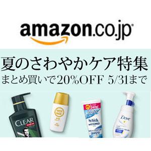 日本亚马逊 夏日清爽洗护专场商品2件8折优惠