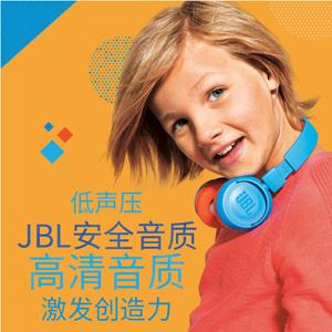 JBL JR300BT 儿童头戴式蓝牙耳机 三色
