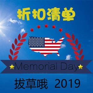 北美商家2019 Memorial Day阵亡将士纪念日折扣汇总