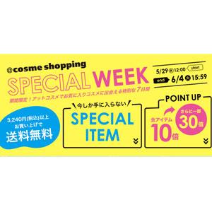 Cosme日本官网 精选美妆个护限时最高返30倍积分