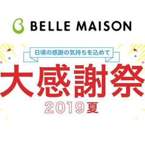 Belle Maison千趣会 2019夏季大感谢祭强势来袭