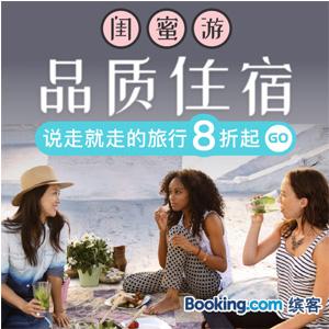 Booking缤客闺蜜游