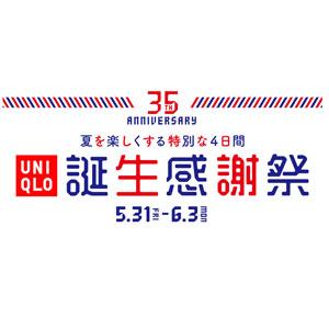 优衣库日本官网 35周年感谢祭 精选商品限时促销
