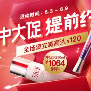 香港莎莎网全场阶梯满减+叠加15元无门槛独家优惠券