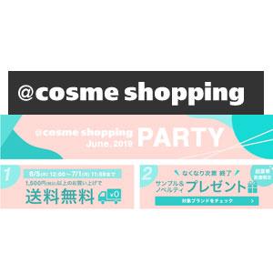 Cosme日本官网 6月大促满1500日元免日本境内运费