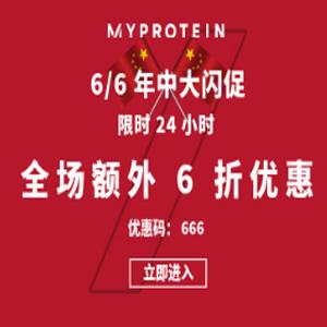 Myprotein中文网全场低至 4 折 + 额外6折限时24小时闪促