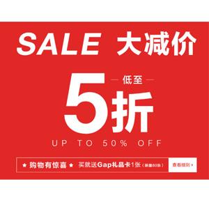 GAP中国官网 5折促销+最高赠1000元礼品卡