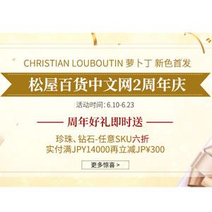 松屋百货中文网2周年庆 CHRISTIAN LOUBOUTIN 新色首发75折
