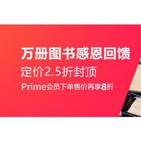 亚马逊中国 万册图书感恩回馈 2.5折封顶