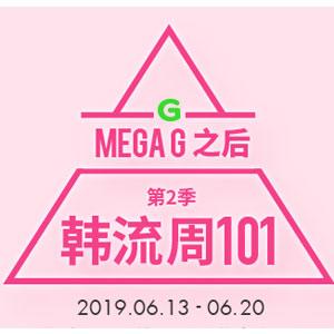 韩国Gmarket 第2季韩流周101现已开启