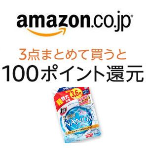 再来!日亚单次购买3件及以上商品可返100积分