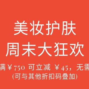 Lookfantastic中文官网额外福利满750元立减45元