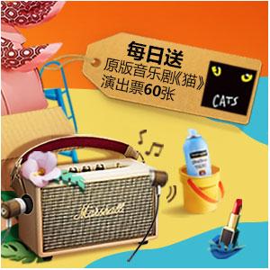 亚马逊中国三大促销专场17日0点开启