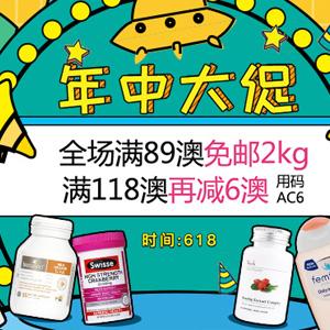 更新!澳洲Amcal中文网618年中庆全场满89澳免邮2Kg