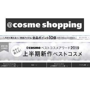 2019年 日本COSME大赏 上半年榜单商品返10倍积分