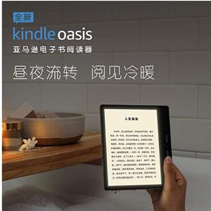 新品发售!Kindle Oasis(三代)电子书阅读器 8GB/32GB
