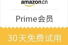 亚马逊海外购30天prime会员免费试用详解