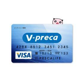 日本虚拟信用卡V-preca注册使用攻略