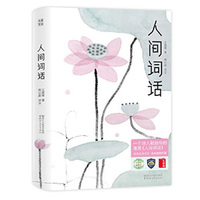 《人间词话》Kindle电子书