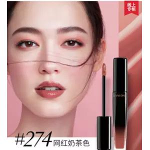 刘涛同款Lancome兰蔻唇釉515赤茶蜜橘、274奶茶色