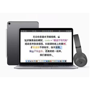 苹果中国暑期教育优惠活动开启