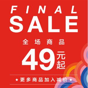 GAP中国官网 Final Sale 全场商品49元起