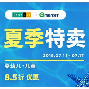 韩国Gmarket×HYUNDAI 婴幼儿/儿童用品低至8.5折促销