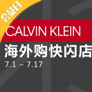 中亚海外购Prime Day会员日 Calvin Klein快闪店