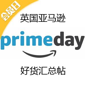 英国亚马逊Prime day会员日好价商品一贴汇总