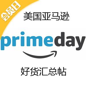 美国亚马逊Prime day会员日好价商品一贴汇总