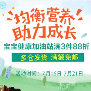 BabyHaven中文官网精选婴幼儿保健产品3件88折促销