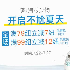 新西兰Pharmacydirect中文网全场满79纽立减7纽