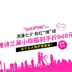 香港莎莎网浪漫七夕阶梯满减最高减110元