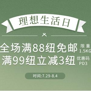 新西兰Pharmacydirect中文网全场满88纽免邮1.5kg