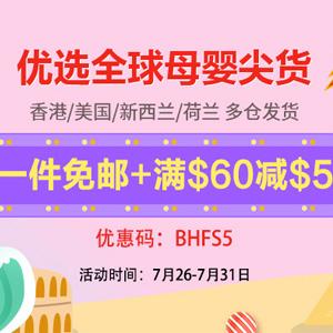 BabyHaven中文官网精选母婴专场一件免邮+满$60立减$5