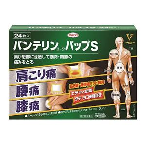 kowa兴和 巴布贴护肩颈腰贴肘关节镇痛贴 24片