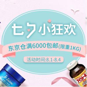 多庆屋中文网 七夕小狂欢东京仓满6000日元包邮(限重1kg)