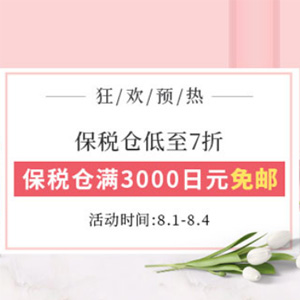 多庆屋中文网 狂欢预热保税仓低至7折