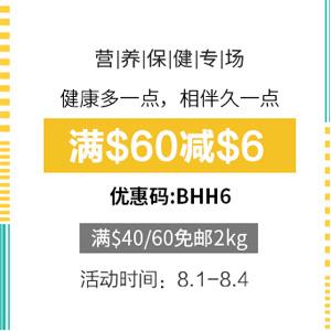 BabyHaven中文官网精选营养保健产品满$60减$6促销