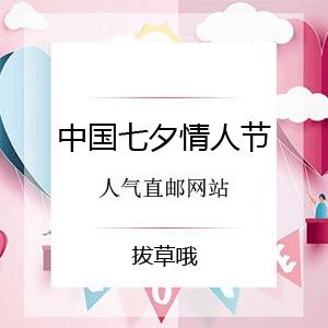 海外直邮网站七夕促销活动汇总
