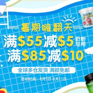 BabyHaven中文官网全场满$55减$5、满$85减$10