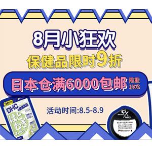 多庆屋中文网 8月小狂欢保健品限时9折促销